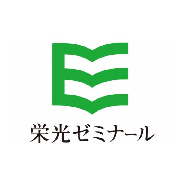 栄光ゼミナール
