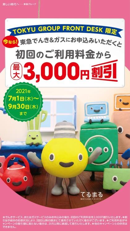 エアコン代 気になりませんか?東急でんき&ガス 3,000円割引キャンペーン実施中!
