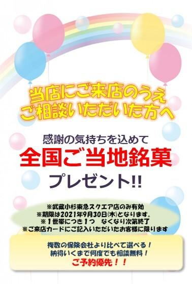 ☆9月30日までのご来店キャンペーン☆