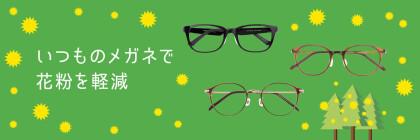 【いつものメガネで花粉を軽減】