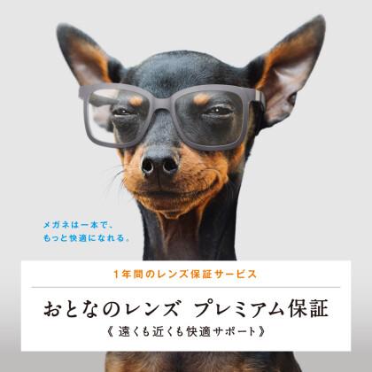 初めての方でも安心!メガネ1本で遠くも近くも見ることができるレンズ の保証サービス「大人のレンズ プレミアム保証」