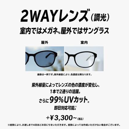 室内ではメガネ、屋外ではサングラスに変化する「2way Lens(調光レンズ)」が便利