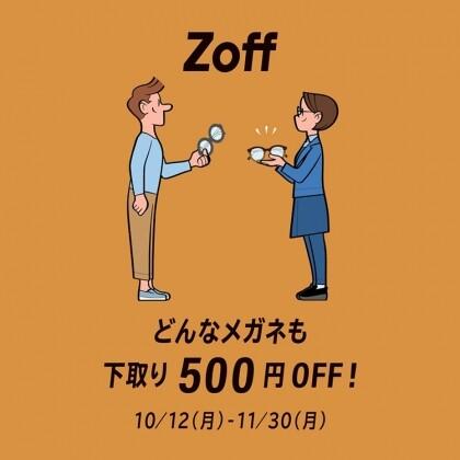 どんなメガネも下取り500円OFF!