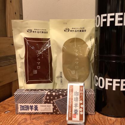コーヒーにぴったりなお菓子のご紹介☕️②