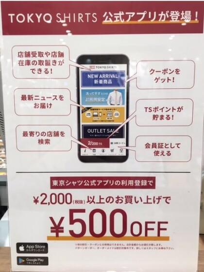 東京シャツ公式アプリ新規登録キャンペーンのご案内