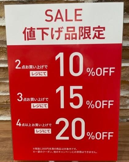SALE商品限定のおまとめ買いキャンペーン!