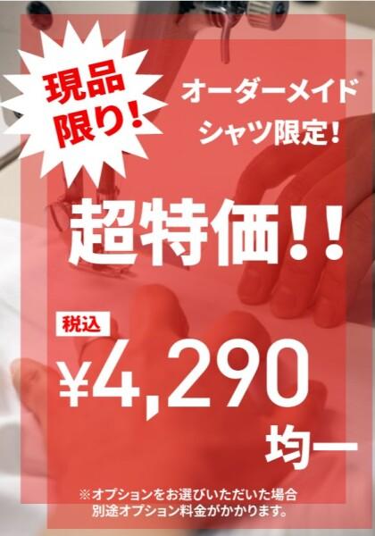 超特価!1枚¥4,290から作れるオーダーメイドシャツ!