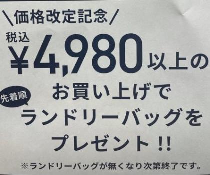 東京シャツ【ノベルティプレゼントのお知らせ】
