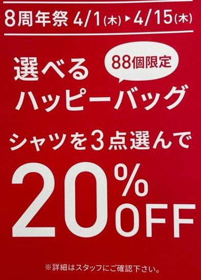 東京シャツ【8周年祭ハッピーバッグのご案内】