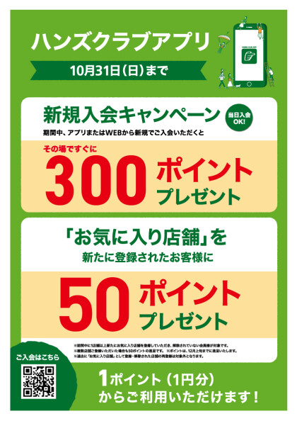 ☜ ハンズクラブアプリ新規入会&お気に入り店舗登録キャンペーン ☞