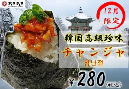 【限定おにぎり】韓国高級珍味チャンジャ