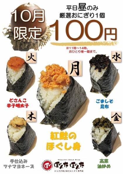 【10月限定】平日昼のみ厳選おにぎり1個100円