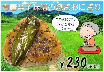 【7月限定おにぎり】青唐辛子味噌の焼きおにぎり