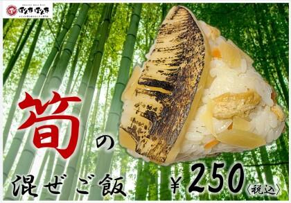 【4月限定おにぎり】筍の混ぜご飯