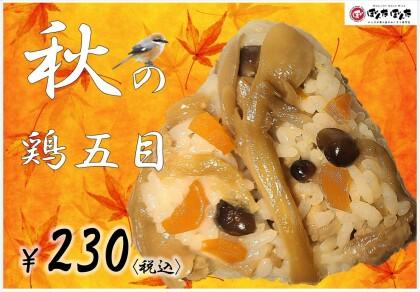 【9月限定おにぎり】秋の鶏五目