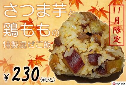 【限定おにぎり】さつま芋と鶏ももの特製混ぜご飯