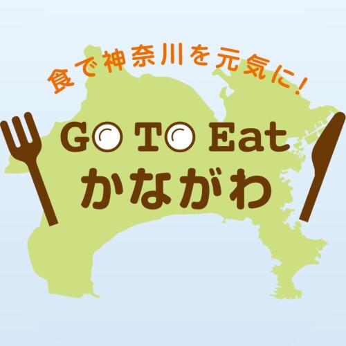 「Go To Eat キャンペーン」(神奈川県)利用可能店舗について