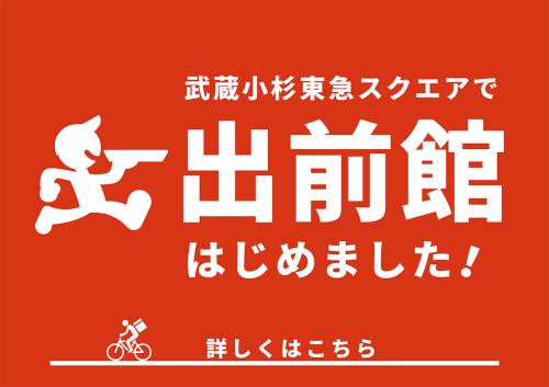 武蔵小杉東急スクエアで出前館をはじめました!