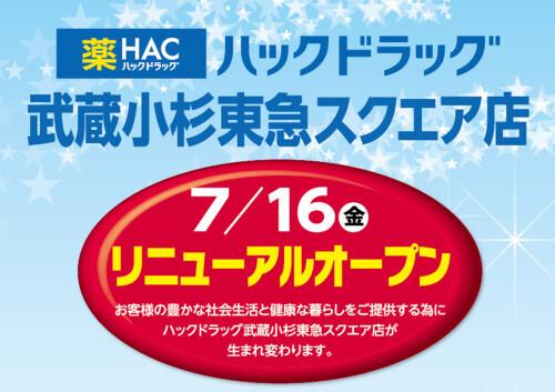 1F『ハックドラッグ』 リニューアルオープンのお知らせ