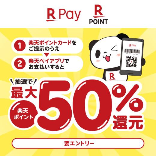 楽天ペイと楽天ポイントカードを使って、抽選で最大50%還元キャンペーン!
