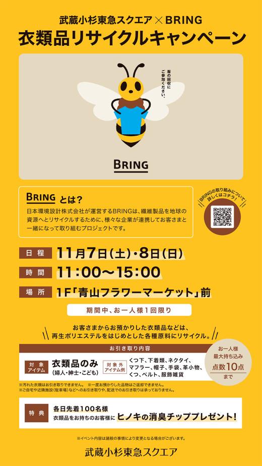 武蔵小杉東急スクエア×BRING 衣料品リサイクルキャンペーン【ご報告】