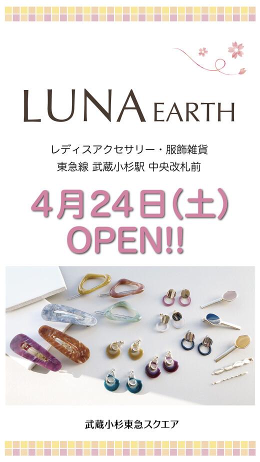 『ルナアース』NEW OPEN(4/24)