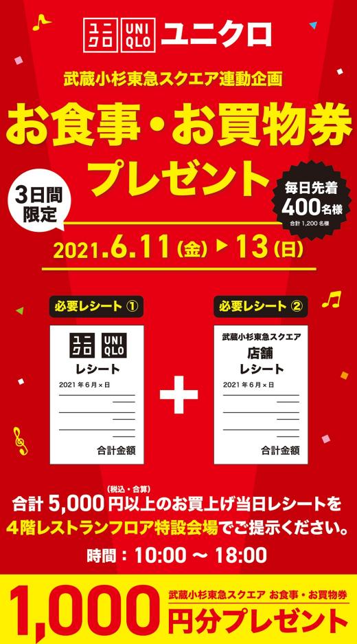 ユニクロ感謝祭連動企画
