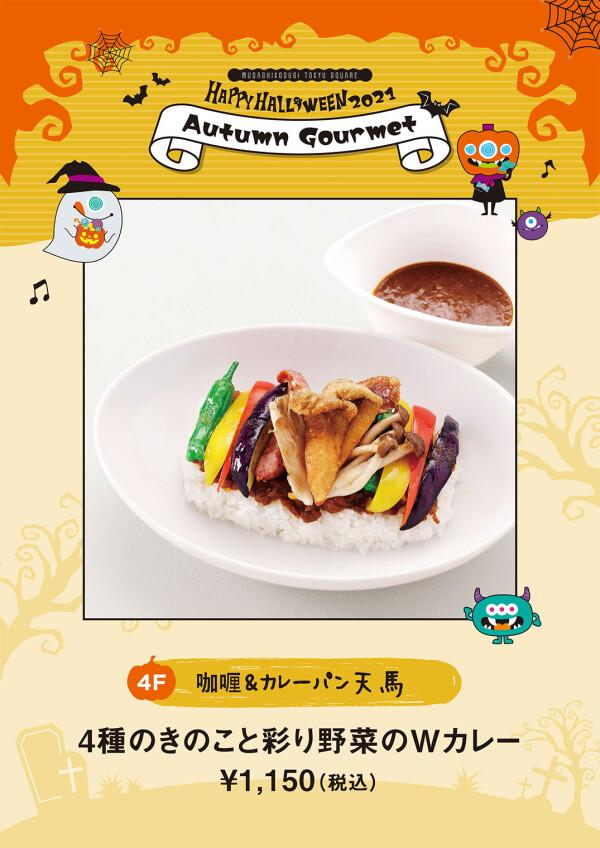 咖喱&カレーパン 天馬