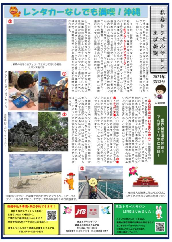 たび新聞 最新号、発行!!