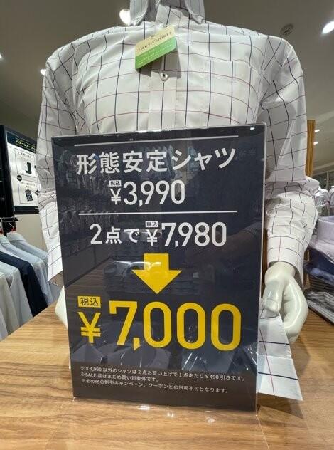 武蔵小杉店限定【まとめ買いのお知らせ】