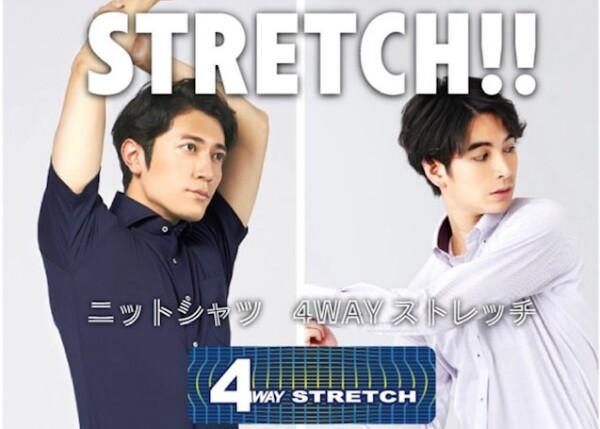 STRETCH ニットシャツが¥3,990→¥2,990!