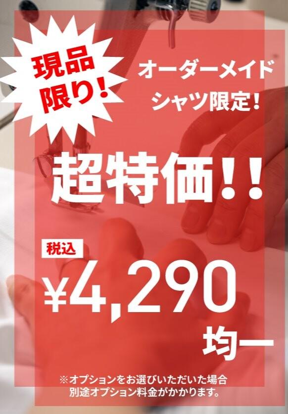 オーダーシャツ1枚¥4,290!!