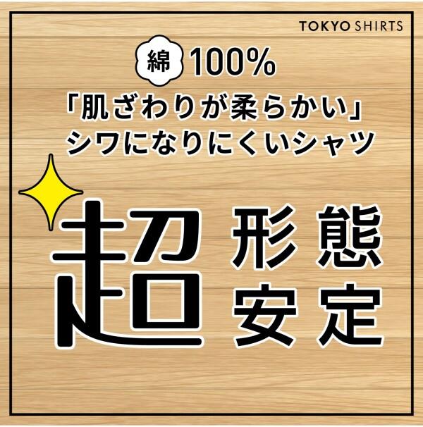 東京シャツ【超形態安定シャツ×人気TOP3】