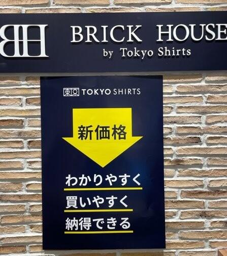 東京シャツは新価格」を始めます。