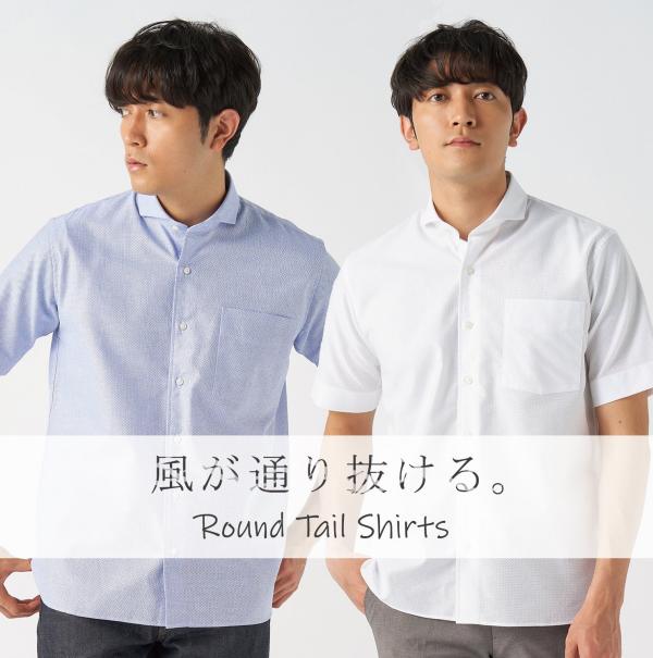 東京シャツ【半袖ラウンドテールシャツ新作商品のご案内】