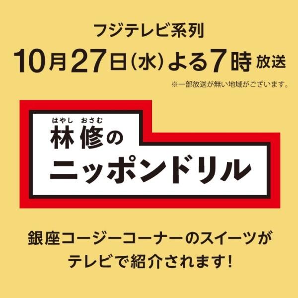 フジテレビ系列 『林修のニッポンドリル』に銀座コージーコーナーが登場!