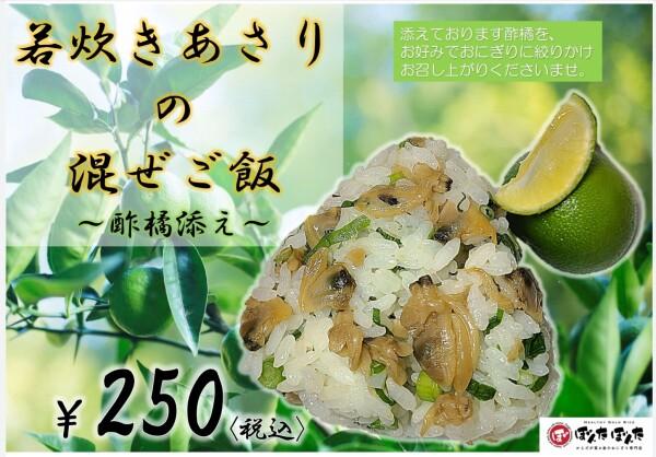 【5月限定おにぎり】若炊きあさりの混ぜご飯~酢橘添え~