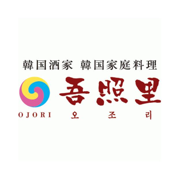 韓国酒家 韓国家庭料理 吾照里