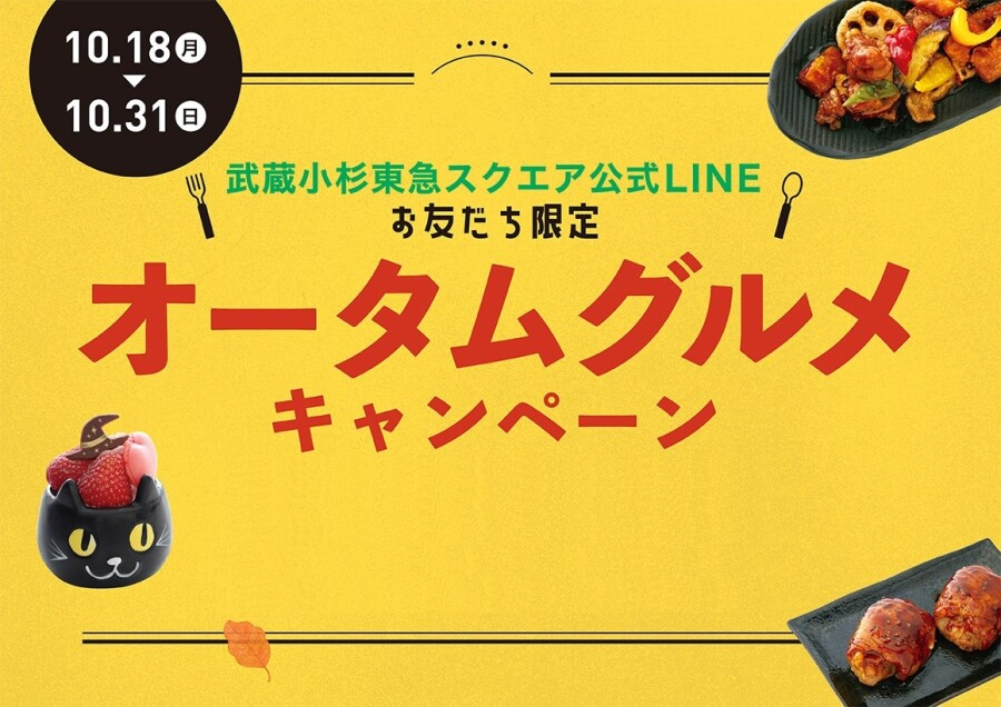 【LINE友だち限定】食欲の秋!オータムグルメイベント