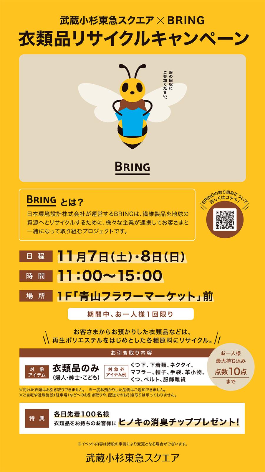 武蔵小杉東急スクエア×BRING 衣類品リサイクルキャンペーン【ご報告】