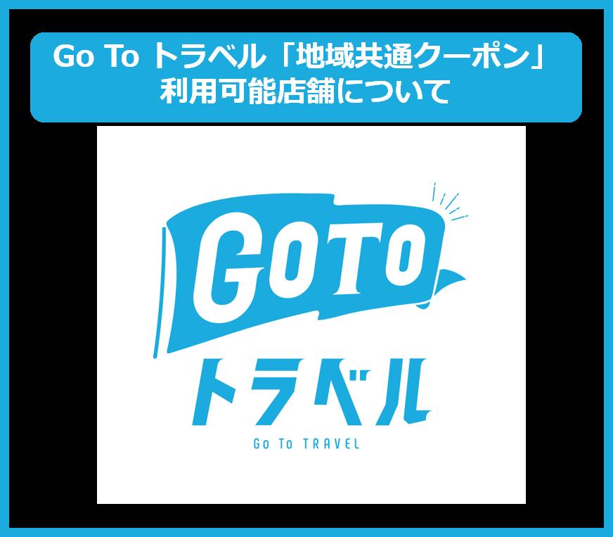 Go to トラベルキャンペーン地域共通クーポン利用可能店舗について