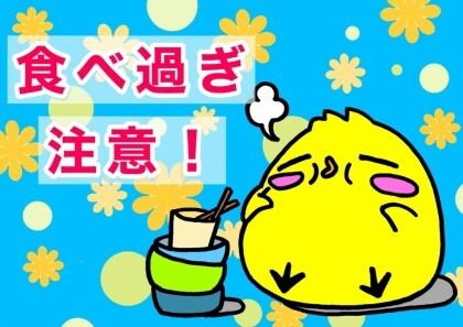 突入!!!!食欲の秋ぃぃぃぃぃ!!!