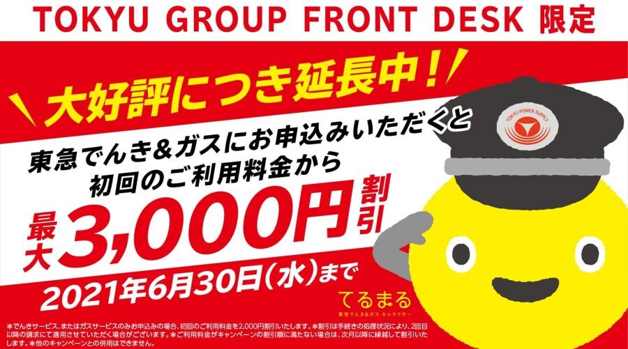 エアコン代気になりませんか?東急でんき&ガス3,000円割引キャンペーン実施中!