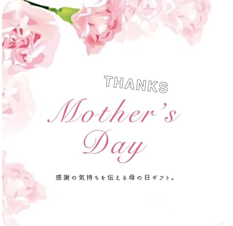 🌷 母の日のおすすめプレゼントのご紹介 🌷