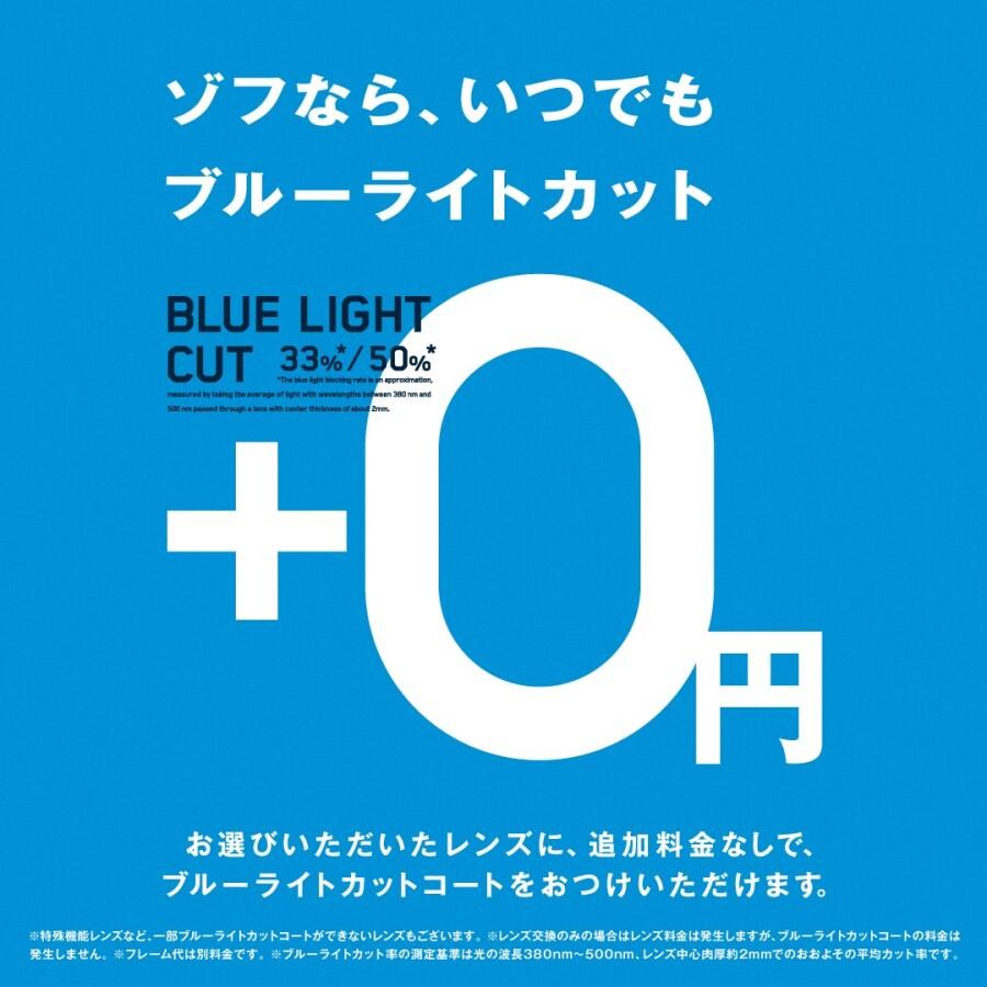 村上虹郎さんTVCMオンエアで話題の「ゾフなら、いつでも、ブルーライトカット追加料金0円」