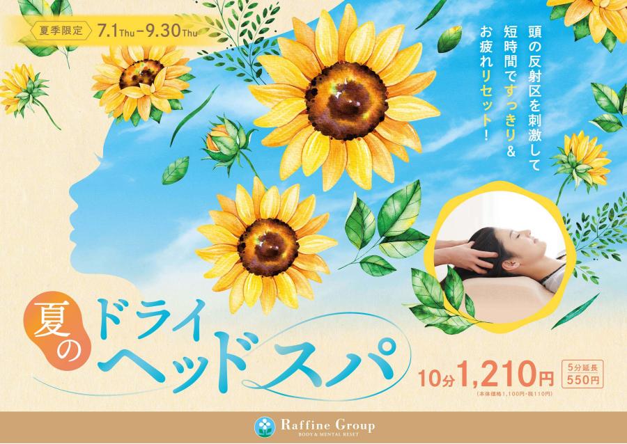 【期間限定】夏のドライヘッドスパキャンペーン