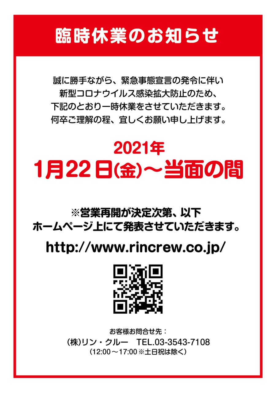こて吉武蔵小杉東急スクエア店 臨時休業のお知らせ